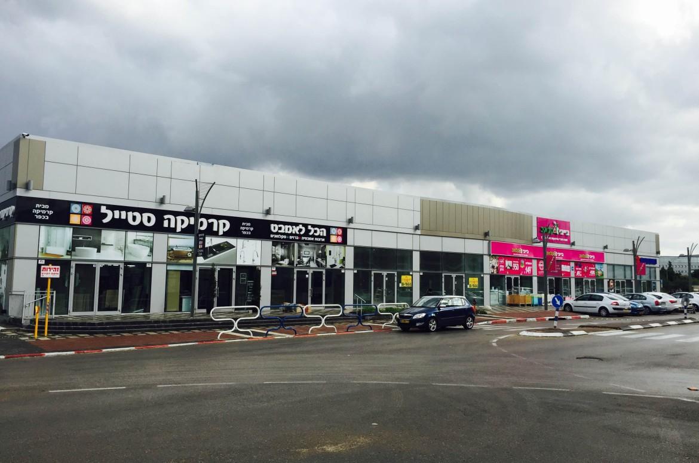 מרכז מסחרי דהרי